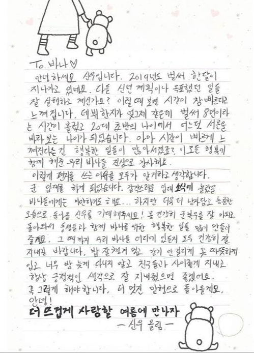 This image of CNU's hand-written letter was captured from his Instagram account. (Yonhap)