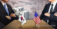 (LEAD) U.S. wants S. Korea to pay $1.2 billion for USFK in one-year contract: source