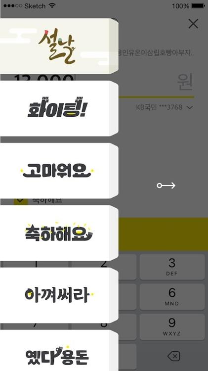 Kakao Pay launched a special New Year envelope service to allow users to send money in an envelope with a selection of messages on Kakao Talk, South Korea's No. 1 messaging app, from Jan. 28 to Feb. 10, 2019. This captured image is provided by Kakao Pay. (Yonhap)