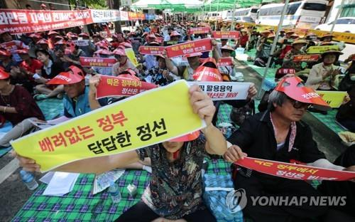 This file photo taken Aug. 22, 2018, shows residents of Jeongseon County, Gangwon Province, protesting the government's decision to demolish the Jeongseon Alpine Centre near the South Korean presidential office Cheong Wa Dae in Seoul. (Yonhap)