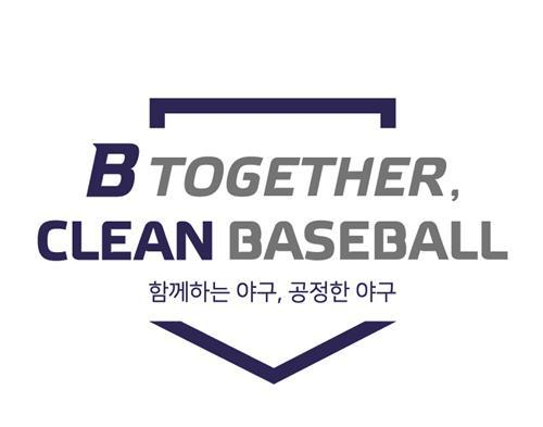 This image provided by the Korea Baseball Organization on March 23, 2019, shows the league's slogan for the 2019 season. (Yonhap)