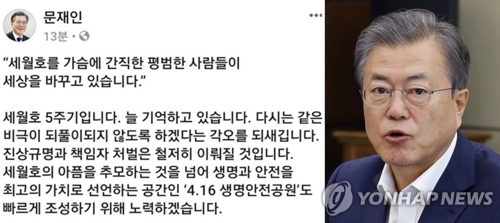 (LEAD) Moon vows full account of 2014 Sewol ferry sinking