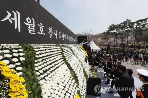 S. Koreans mark 5th anniv. of Sewol ferry sinking with memorial ceremonies, events