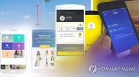 S. Korea's mobile payments jump in 2018