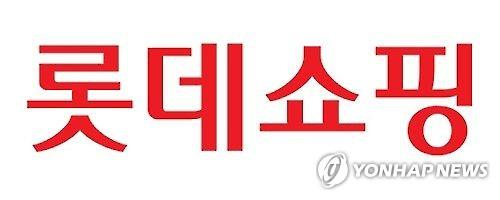 The logo of Lotte Shopping Co. (Yonhap)