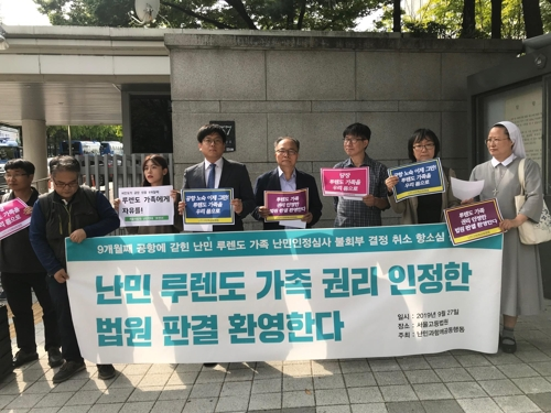 Lawyers and civic groups representing the Lulendo family hold a press conference following an appeals court ruling on Sept. 27, 2019. (Yonhap)