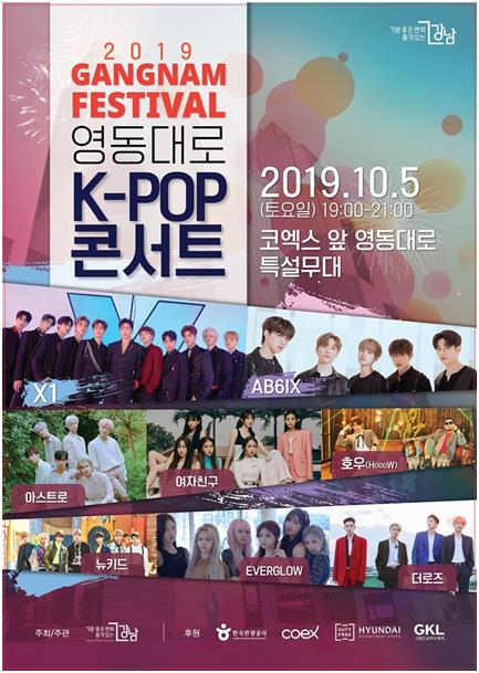 This promotional image for the Yeongdong Boulevard K-pop Concert is provided by the Gangnam Ward Office. (PHOTO NOT FOR SALE) (Yonhap)