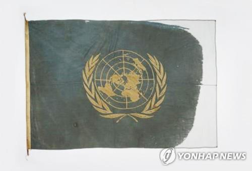 This photo released by the United Nations Memorial Cemetery in Korea shows the U.N. flag used by U.S. General Douglas MacArthur during the Korean War. (PHOTO NOT FOR SALE) (Yonhap)
