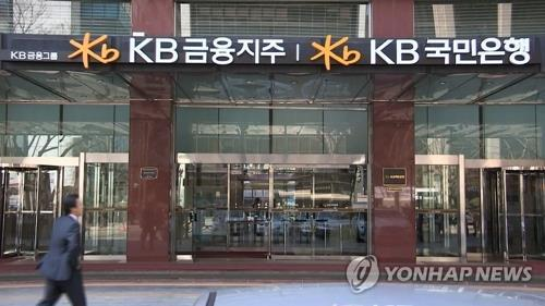 KB Financial's Q3 profit falls 1.4 pct, meets expectations