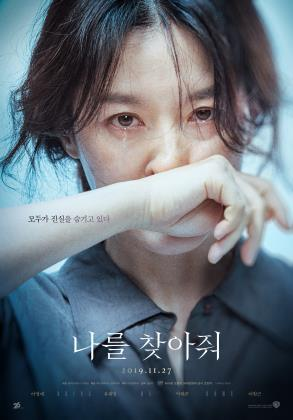 """This image provided by Warner Bros. Korea shows the poster of """"Bring Me Home."""" (PHOTO NOT FOR SALE) (Yonhap)"""