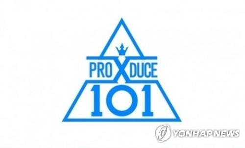 "This image provided by Mnet shows the logo of K-pop competition show ""Produce X 101."" (PHOTO NOT FOR SALE) (Yonhap)"