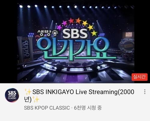 "This image of the ""SBS KPOP Classic"" channel streaming old ""Inkigayo"" episodes was captured from YouTube. (PHOTO NOT FOR SALE) (Yonhap)"