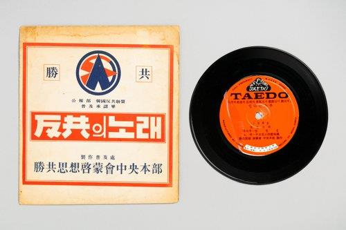 "This image of a vinyl album on display at the exhibition ""An Audible Witness to History"" at the National Museum of Korean Contemporary History in Seoul was provided by the museum. (PHOTO NOT FOR SALE) (Yonhap)"