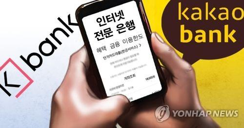 Kakao Bank further cements status as No. 1 internet bank - 1