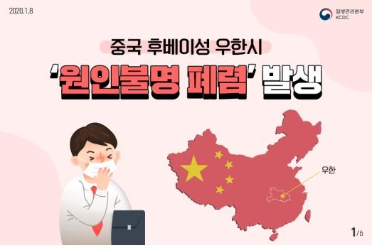 This image provided by KCDC informs people to be on guard against mysterious pneumonia-like illness cases being reported in China. (PHOTO NOT FOR SALE) (Yonhap)