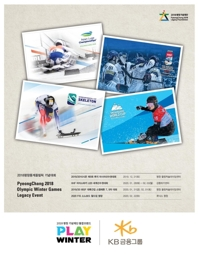 S. Korea to host winter sports games marking 2nd anniversary of PyeongChang