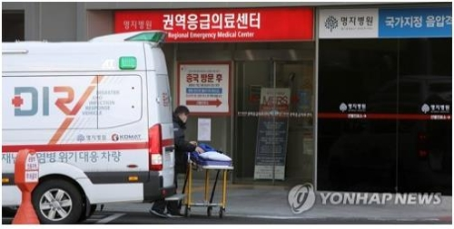 This file photo taken on Feb. 11, 2020, shows the emergency medical center at Myongji hospital in Goyang northeast of Seoul that is treating COVID-19 patients. (Yonhap)