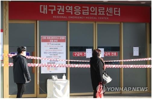 (3rd LD) S. Korea reports 15 more cases of novel coronavirus, total at 46