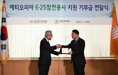 In this photo provided by the War Memorial of Korea, a ceremony is held in Seoul on March 3, 2020, to deliver a donation worth 10 million won (US$8,400) to nongovernment organization World Together for the Ethiopian veterans who fought in the 1950-53 Korean War. (PHOTO NOT FOR SALE)(Yonhap)