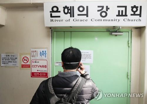 The entrance of the River of Grace Community Church in Seongnam, south of Seoul in Gyeonggi Province, is closed on March 16, 2020, after 40 of its members tested positive for the coronavirus. (Yonhap)