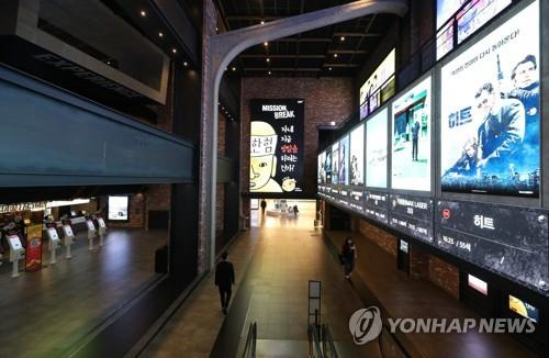 A movie theater in Seoul on March 18, 2020 (Yonhap)