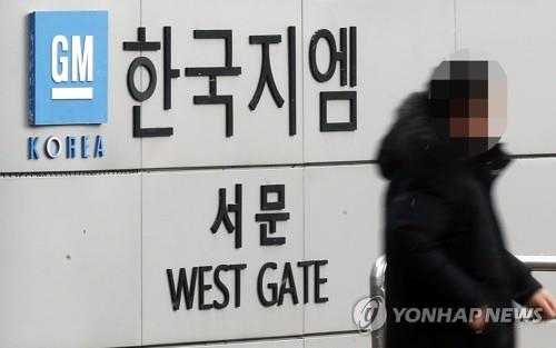 GM Korea union OKs wage deal - 1