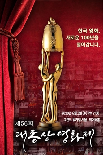 Key film event Daejong Awards rescheduled for June with smaller audience