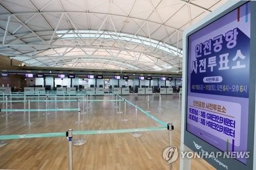 Incheon International Airport, west of Seoul, is almost empty, on April 10, 2020, as the novel coronavirus pandemic has effectively halted international travel around the world. (Yonhap)