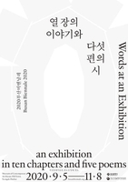 Busan Biennale to showcase mixture of literature, visual and audio art