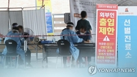 S. Korea reports 43 new coronavirus cases, community infections around Seoul continue