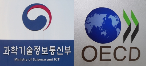 Science ministry, OECD to hold videoconference to promote tech cooperation