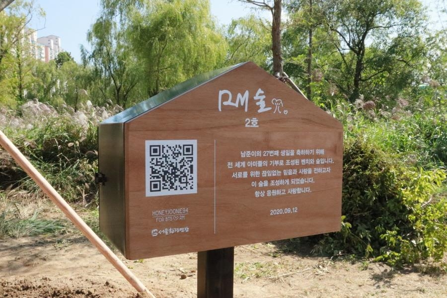 "This photo provided by the Korean Federation for Environmental Movement shows ""RM Forest No. 1."" (PHOTO NOT FOR SALE) (Yonhap)"