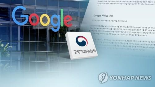 (2nd LD) S. Korean app developers cry foul over Google's 30 pct fee on all apps - 2