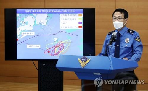 Yoon Seong-hyun, chief of the investigation team of the Korea Coast Guard, talks during a briefing in Incheon on Sept. 29, 2020. (Yonhap)