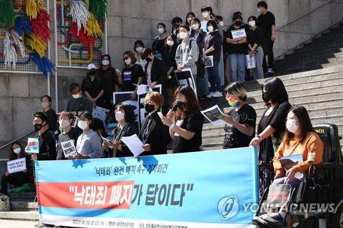 This file photo taken on Sept. 20, 2020, shows women's rights activists holding a press conference in downtown Seoul calling for repealing the anti-abortion law. (Yonhap)