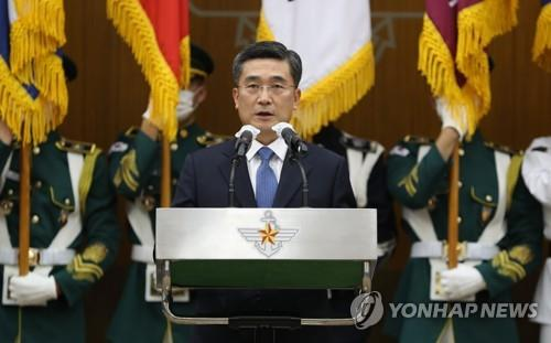 Defense Minister Suh Wook delivers an address during his inauguration ceremony at the defense ministry in Seoul on Sept. 18, 2020. (Yonhap)