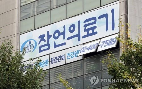 This photo, taken on Oct. 14, 2020, shows a building of a medical appliance seller in Songpa Ward, western Seoul, where six additional people were confirmed with the novel coronavirus. (Yonhap)