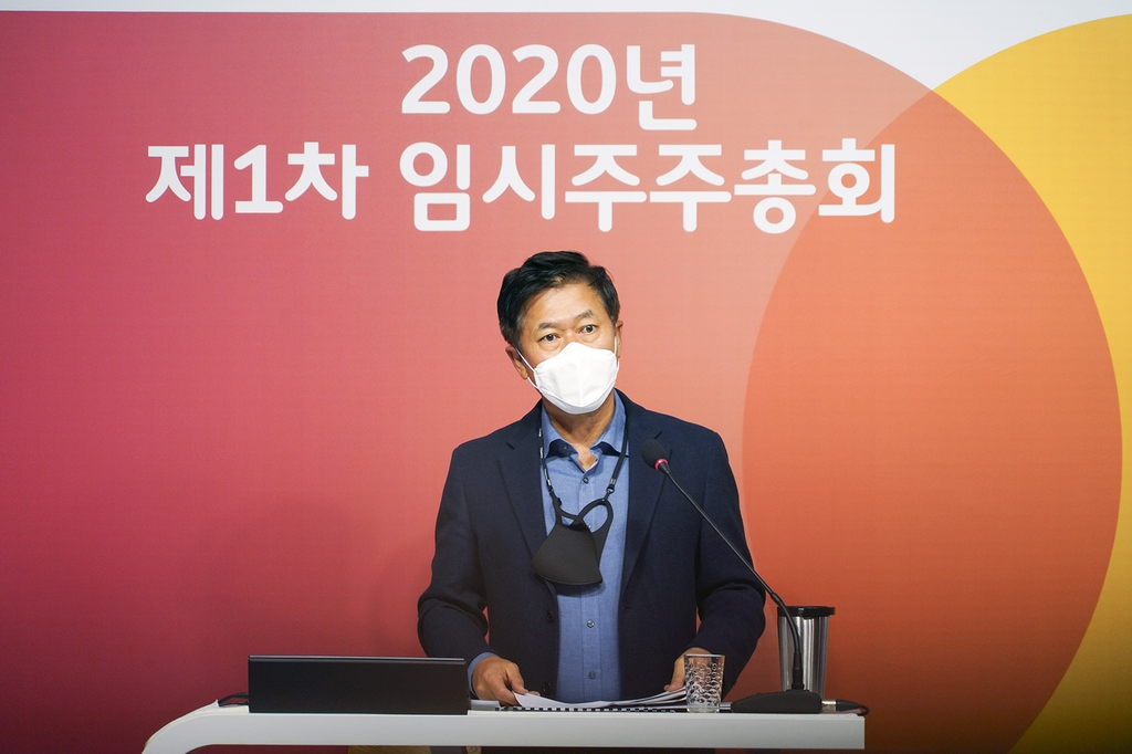 SK Telecom Co. CEO Park Jung-ho speaks during a shareholders meeting to vote on its mobility business spinoff at the company's headquarters on Nov. 26, 2020, in this photo provided by the company. (PHOTO NOT FOR SALE) (Yonhap)