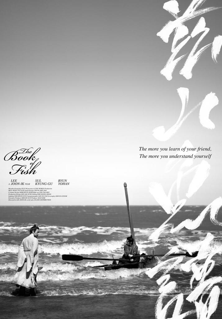"The poster of ""The Book of Fish"" by Megabox Plus M (PHOTO NOT FOR SALE) (Yonhap)"