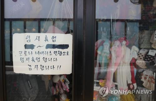 A store in the shopping district of Myeongdong in central Seoul remains close on Jan. 12, 2021, due to the COVID-19 pandemic. (Yonhap)