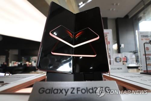 This file photo, taken on Sept. 11, 2020, shows Samsung Electronics Co.s Galaxy Z Fold2 5G foldable smartphone displayed at a store in Seoul. (Yonhap)