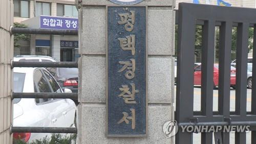 This photo taken on June 27, 2019, shows the entrance of the Pyeongtaek Police Station in the city of the same name in Gyeonggi Province, south of Seoul. (Yonhap)