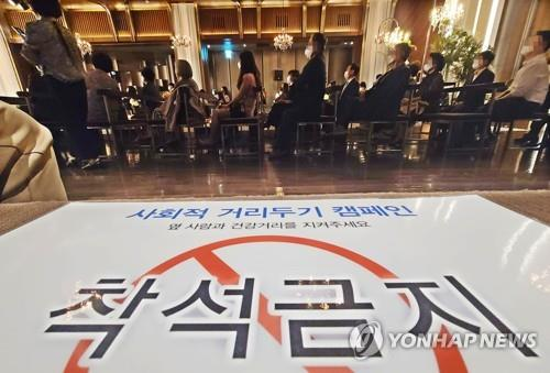 This photo, taken on Oct. 3, 2021, shows a sign calling for keeping a safe distance amid the pandemic, which was put up at a wedding hall in Seoul. (Yonhap)