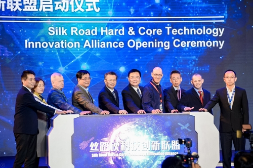 Silk Road Hard & Core Technology Innovation Alliance 설립식