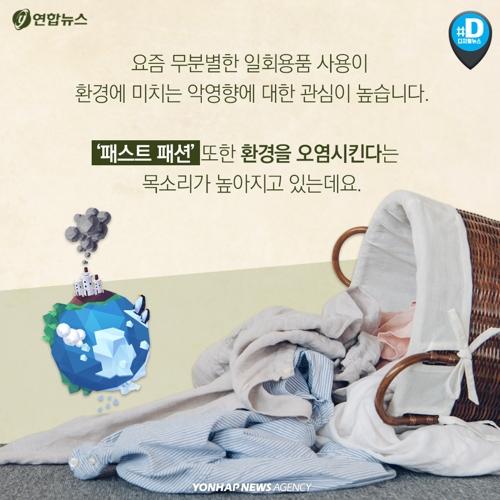 [카드뉴스] '패스트 패션' 지고 '지속가능한 패션' 뜬다3