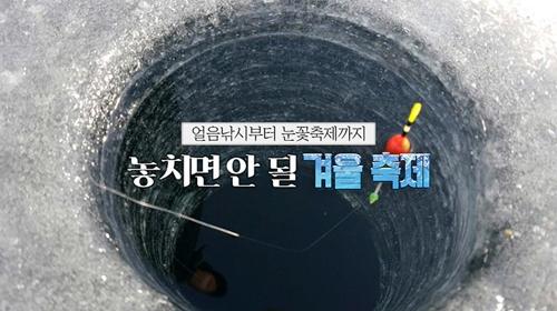 [포토무비] 얼음낚시부터 눈꽃축제까지…놓치면 안 될 겨울 축제 - 2