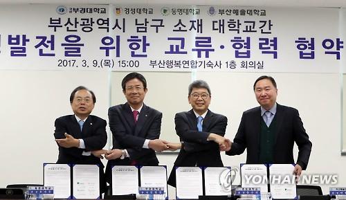 2017년 부산 남구 4개 대학 상생 협약