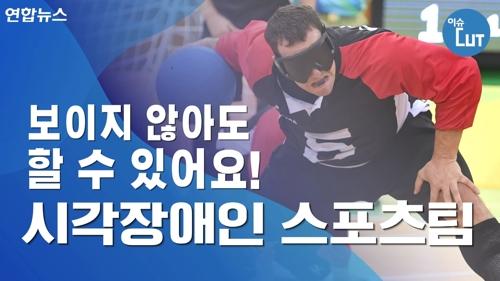[이슈 컷] 보이지 않아도 할 수 있어요! 시각장애인 스포츠팀 - 2