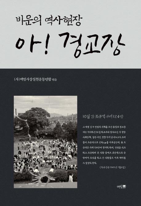 [신간] 통근하는 삶·비운의 역사현장, 아! 경교장 - 2