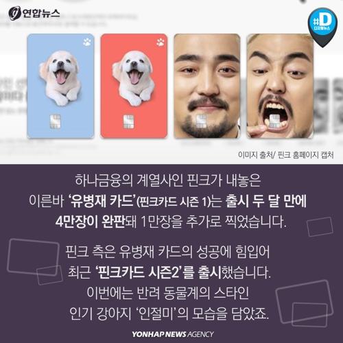 [카드뉴스] BTS, 미니언즈…캐릭터로 주목받는 신용카드 - 10
